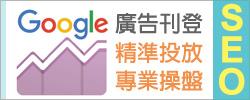 Google廣告刊登